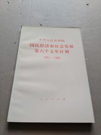 中华人民共和国国民经济和社会发展第六个五年计划:1981-1985