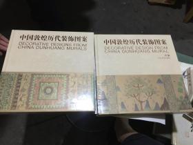 中国敦煌历代装饰图案 +中国敦煌历代装饰图案 续编【两册都是全新未开封】