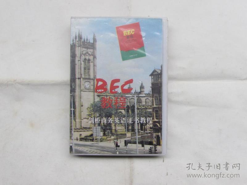磁带:BEC教程(上中)(剑桥商务英语证书教程)2盒装