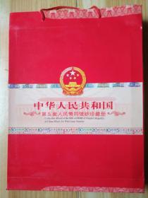 中华人民共和国第五套人民币同号钞珍藏册(包真)