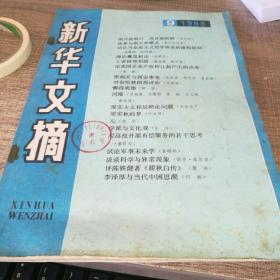 新华文摘 一九八八年第九期