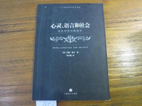 二十世纪西方哲学译丛:《心灵、语言和社会——实在世界中的哲学》
