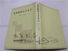 原版日本日文书 责善教育とともに  杉山守 同和教育実践选书刊行会 1987年3月 32开硬精装