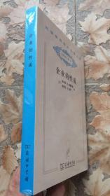 商务印书馆 汉译世界学术名著丛书 分科本 经济19---企业的性质
