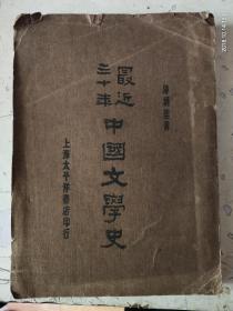 最近三十年中国文学史