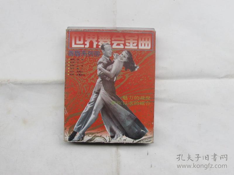 磁带:首版系列带--世界舞会金曲 2盒装