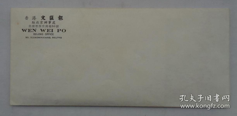 邓小平题词原件复印(带信封,带收条)  另外还有名人书札手稿资料赠送  货号:第42书架—C层