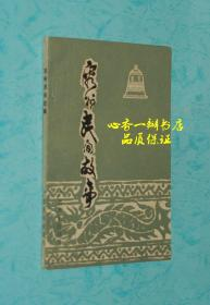 """容州民间故事(作者签名本/赠著名作家""""菡子"""")"""