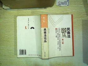 民商法论丛(第12卷)