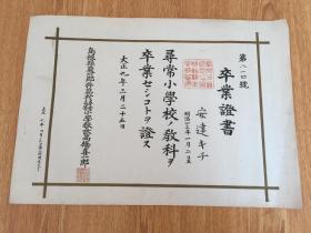 1920年日本岛根县寻常小学校毕业证《卒业证书》一张
