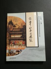 宋画中的南宋建筑( 傅伯星签名赠本,铜版纸印刷,多彩图)