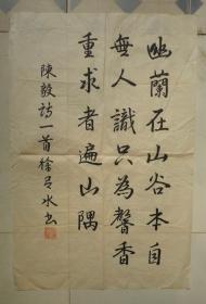 """陈毅""""幽兰"""""""