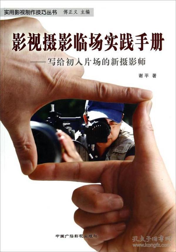 实用影视制作技巧丛书·影视摄影临场实践手册:写给初入片场的新摄影师