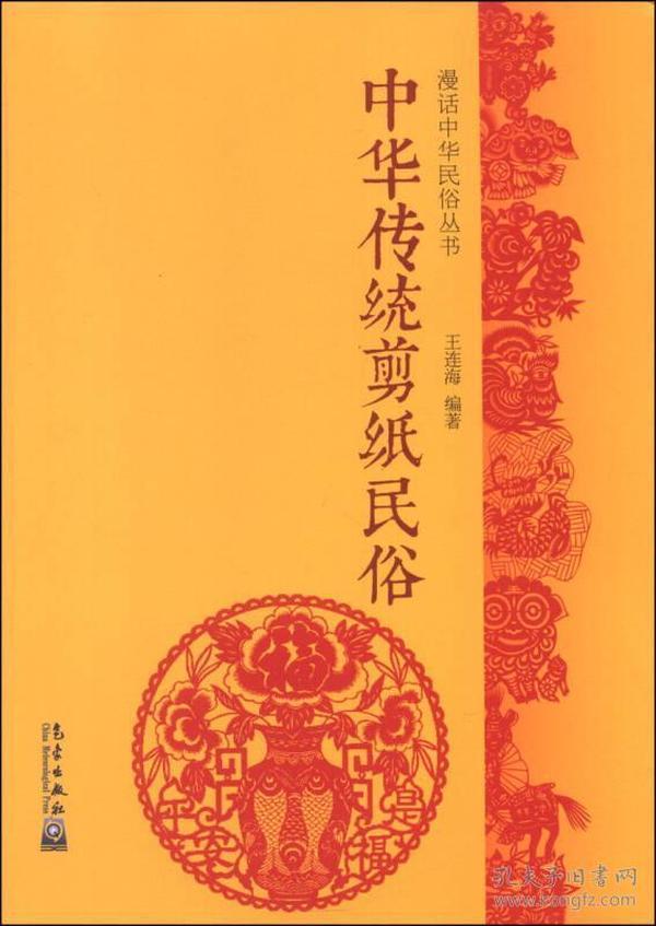 中华传统剪纸民俗