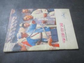电影介绍(1978年第1期)