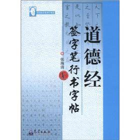 张海清系列字帖:道德经签字笔行书字帖