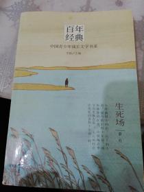 百年经典·中国青少年成长文学书系:生死场(认识大师  品读经典  跨越百年  收获成长)