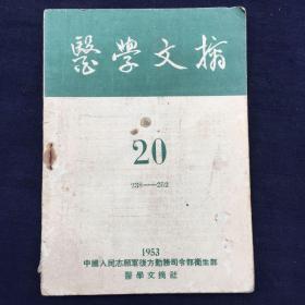 1953年《医学文摘》