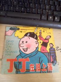 丁丁在旧上海(24开彩色连环画)品如图