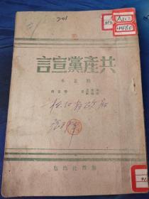 共产党宣言 1946年校正本 博古校译 馆藏【绿皮】签名本!