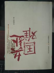 中国战场之共赴国难