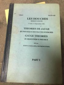 高能物理中的规范理论1 .2  英文版