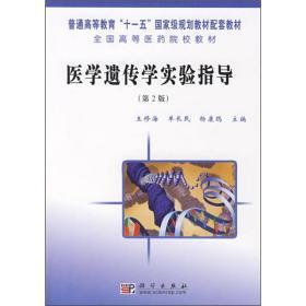"""普通高等教育""""十一五""""国家级规划教材配套教材:医学遗传学实验指导(第2版)"""