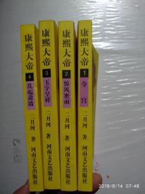 康熙大帝 1-4
