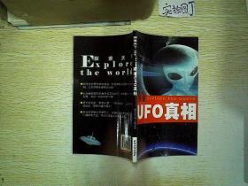 探索UFO真相.