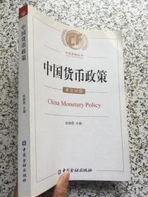 中国货币政策:英汉对照
