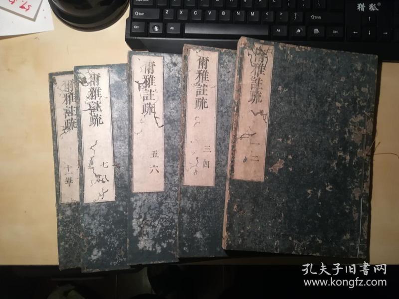 尔雅注疏(五册全,影万历北监本)