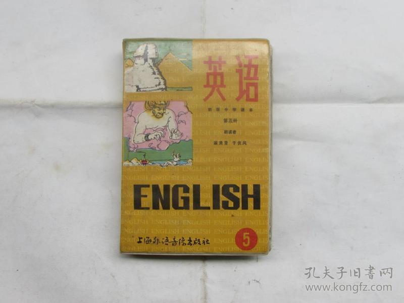 磁带:初级中学课本(英语第五册)2盒装