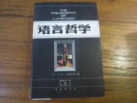《语言哲学》