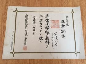 1926年日本岛根县寻常小学校毕业证《卒业证书》一张