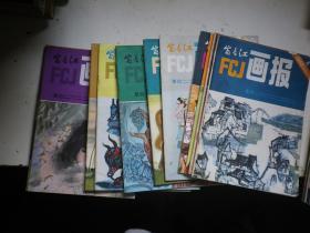 富春江画报 1982年 第1--12期