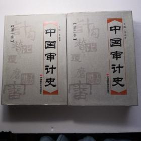 中国审计史~第一卷、第二卷(精装本)