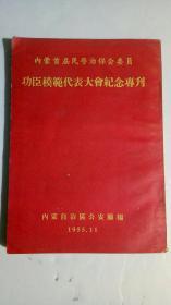 內蒙首屆民警治保會委員功臣模范代表大會紀念專刊