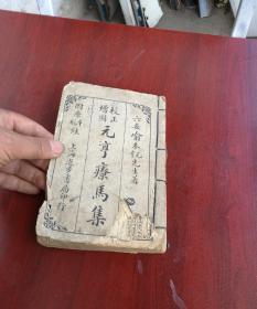 增图元亨疗马集[六卷合订一册全]附牛驼经