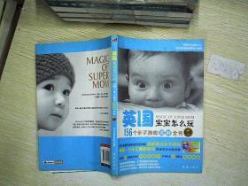 英国宝宝怎么玩:156个亲子游戏图解全书(0-3岁) 。,。