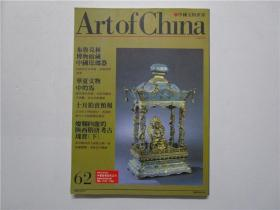 中国文物世界 第62期