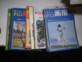 富春江画报 1981年  第1--8.10.11.12期  11册