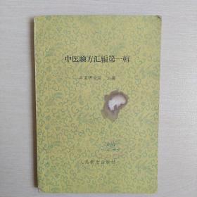 中医药验方汇编第一辑