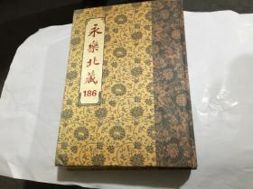 永乐北藏 186