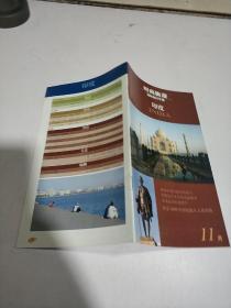 时尚旅游 国际旅行手册 印度