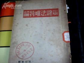 红色文献《辩证法唯物论》毛泽东著 1946年3月丘引社初版