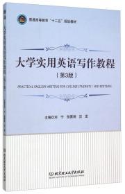 大学实用英语写作教程(第3版)
