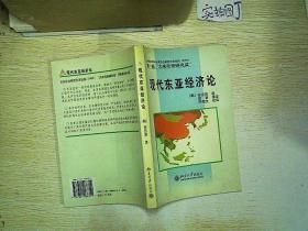 现代东亚经济论