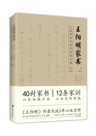 王明阳家书(王明阳家书家训家规全集)9787516814451(167-5-4)