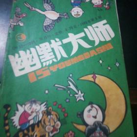 幽默大师   1988.3