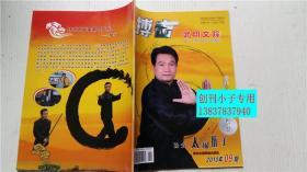 搏击-武印文踪2010年第9期  孙式太极拳专刊   有现货